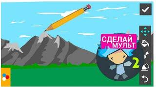 УчимсярисоватьфОН горы  в Рисуем мультфильмы 2