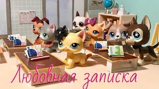 LPS / Любовная записка / Lps школа ( фильм)