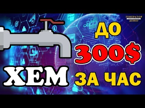 FreeNem или как зарабатывать до 300 usd в час без вложений!