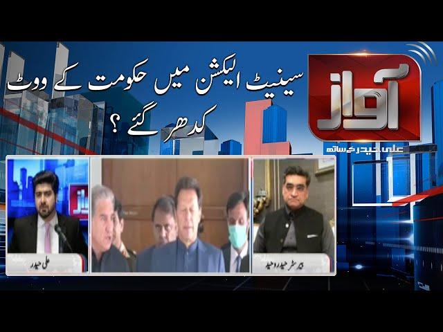 Awaz Samaa News 3 March 2021