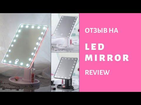 youtube Magic Makeup Mirror - зеркало для макияжа
