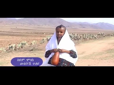 Seyuom Moges – ስዩም ሞገስ- Gumaye – ጉማዬ (Official Video)