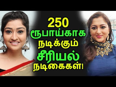 The serial actress who are acting for Rs.250 |Tamil Cinema News