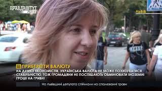Правда тижня за 26.08.2018 на ПравдаТУТ Львів