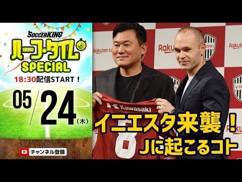 神戸加入決定!!!!! イニエスタのスゴさをとにかく語り合おう|*Skch ...