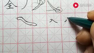九九寒假练字系列6,撇捺的写法和运用,这样才能高效练字