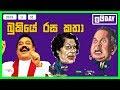 බුකියේ රස කතා ෆ්රයිDAY | Bukiye Rasa Katha | Best Sinhala Facebook Post |2018-11-02
