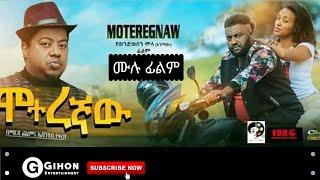 Moteregnaw – Amharic Movie