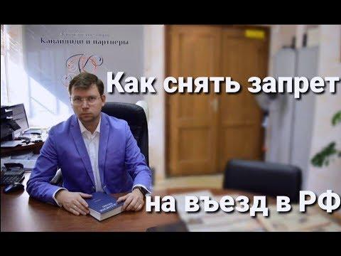 Как снять запрет на въезд в РФ: выдворение из России, депортация