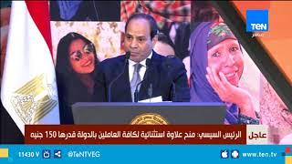 منها زيادة المرتبات والمعاشات والعلاوة .. بشرة سارة من الرئيس السيسي للمصريين