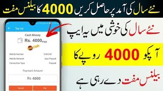 New Year Gift 4000 Rupees Free Mobile Balance From Jazzcash Challenges 2020