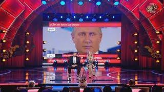 Путину это не понравится. Лига Смеха 30.11.18