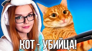 Мой кот СНОВА пытается меня убить! :O | РЕАКЦИЯ НА TheBrianMaps (БРАЙН МАПС)
