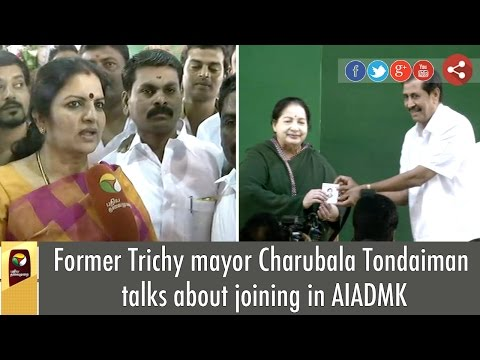 Former-Trichy-mayor-Charubala-Tondaiman-talks-about-joining-in-AIADMK