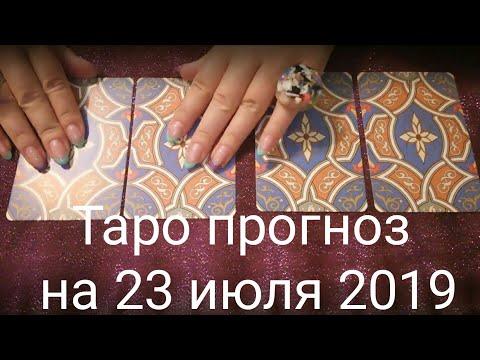 Таро прогноз на 23 июля 2019 от Наталья Куль