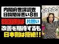 「内閣府世論調査」韓国側は日韓関係の改善を期待するも、日本側は拒絶!!韓国の嫌がらせ外交にはうんざりだ!