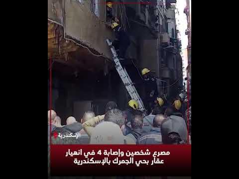 مصرع شخصين وإصابة ٤ في انهيار عقار بحي الجمرك بالإسكندرية