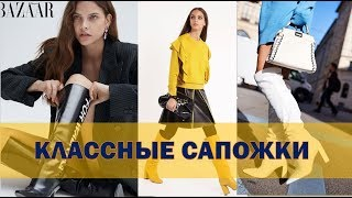Модная Обувь 2019💕 МОДНЫЕ САПОГИ💕Какие Сапоги в Моде💕 SHOES FEMALE FASHION 2019
