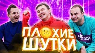 САМАЯ ЖЕСТКАЯ ШУТКА ПРО ЭВОНЕОНА // плохие шутки ft. Спиряков