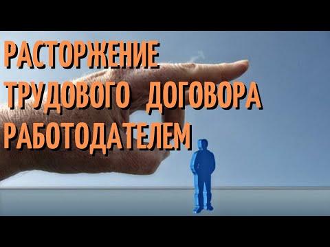 Расторжение трудового договора работодателем