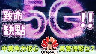 5G致命弱點 (CC中文字幕)  5G原理是什麼?解釋比你知!中美角力的核心 華為有乜咁重要?有乜陰謀?5G的前世今生 第二集 5g network technology & danger
