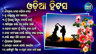 ମେଘରେ ମେଘ ରହିଯା ମେଘ ODIA SUPERHIT BEST ODIA SONG ଓଡ଼ିଆ ହିଟସ୍ HIT ODIA SONG Jukebox | Sidharth Music