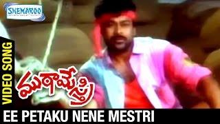 Mutamestri Telugu Movie   Ee Petaku Nene Mestri Video Song   Chiranjeevi   Silk Smitha   Raj Koti