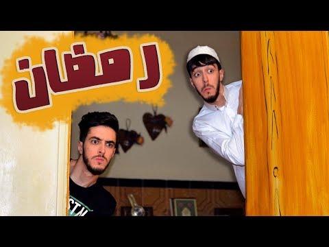 Mr SaLiMDZ I Le Ramadan - رمضان I سليم و سليمان