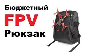 Главный аксессуар для FPV пилота, дешево и сердито!