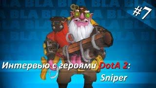 Интервью с героями DOTA 2: Sniper [Episode 7]