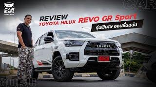 Toyota Hilux Revo GRsport ช่วงล่างใหม่สปอร์ตหนึบกว่ารองรับ 204 ม้า