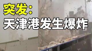 天津空港经济区一车间燃气爆炸 1死7伤【时事追踪】