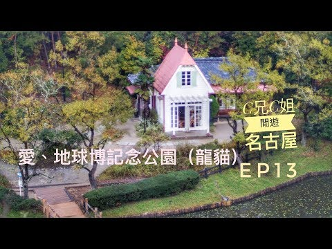 C兄C姐閒名古屋EP13(サツキとメイ-龍貓)愛、地球博紀念公園