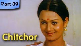 Chitchor  Part 09 Of 09  Best Romantic Hindi Movie  Amol Palekar Zarina Wahab