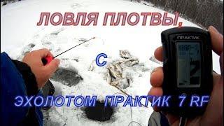 Ловля плотвы на мормышку со льда, с эхолотом Практик 7 RF универсал.