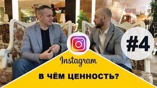 В чём ценность Instagram? – часть 4 [ продвижение инстаграм ]