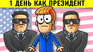 Что Если Бы Ты Стал Президентом США На 1 День?
