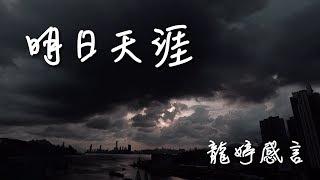 龍婷 第53週精選 [明日天涯]再生版 - [烏雲罩香江,龍婷述感言]  Stacey Long  [Tomorrow, On the Other Side of the Horizon]