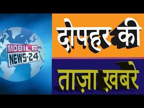 दोपहर की खास ख़बरें | Mid day news | Latest news | Breaking news | Nonstop news | mobilenews 24.