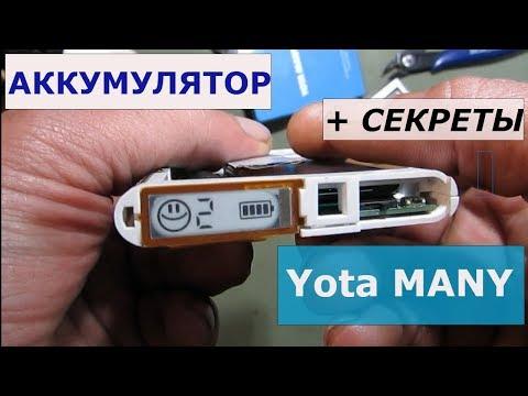 Аккумулятор + секрет от Yota MANY.