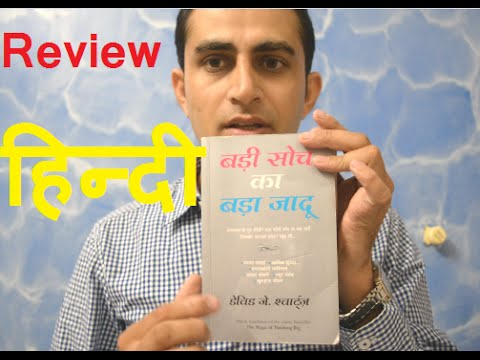 Badi Soch ka Bada Jadoo  by Dr. David J. Schwartz – Bestseller Book – Review in Hindi