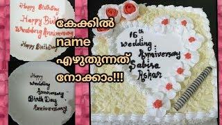 ഞാൻ ഇങ്ങനെയാണ് കേക്കിന്റെ മുകളിൽ പേരെഴുതുന്നത് 😊 | How to write names on cakes | Ummees kitchen
