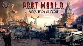 POST WORLD - Постапокалипсис по Русски [Обзор]
