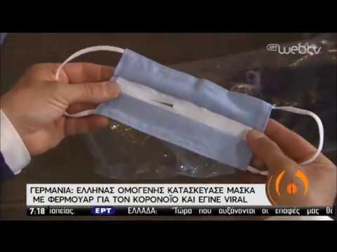 Μάσκες με φερμουάρ κατασκεύασε Έλληνας ομογενής στη Γερμανία! | 05/05/2020 | ΕΡΤ