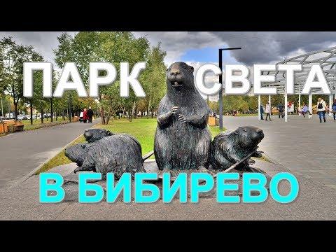 Парк Света Москва Бибирево