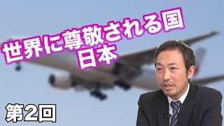 第01回 世界を知り、日本を動かす! 〜国際情勢の重要性〜