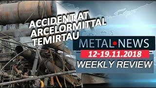 MetalNews.WEEKLY REVIEW 12-19.11.2018 | Accident at ArcelorMittal Temirtau