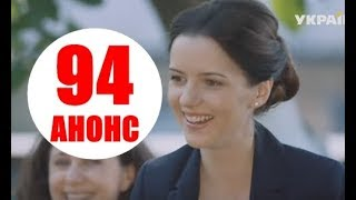 Кольцо с рубином 94 серия - анонс на русском