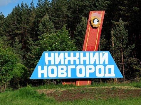 Нижний Новгород.  Достопримечательности города и окрестностей. Куда сходить и что посмотреть.