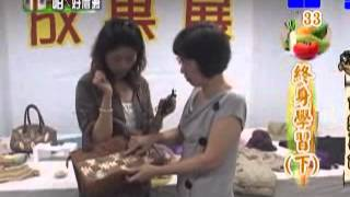 陳麗芬,鉤織,小物